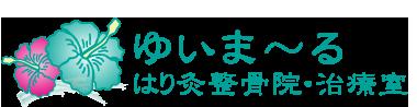 台東区・上野で整体を受けるなら「ゆいま~るはり灸整骨院」 ロゴ