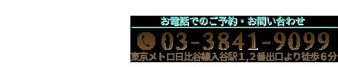 台東区・上野で整体を受けるなら「ゆいま~るはり灸整骨院」 お問い合わせ