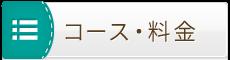 台東区・上野で整体を受けるなら「ゆいま~るはり灸整骨院」 メニュー・料金
