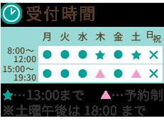 台東区・上野で整体を受けるなら「ゆいま~るはり灸整骨院」
