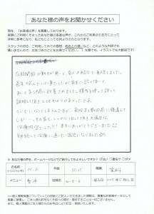 神奈川県川崎市在住の30代女性アンケート