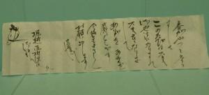 浅香光代さんからの手紙