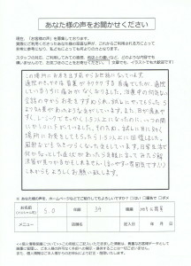 埼玉県川口市在住男性O・Sさんアンケート
