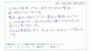 台東区北上野在住のN・Mさん