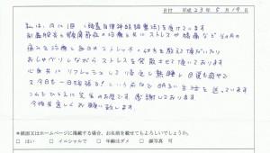 台東区入谷在住の50代女性I・Tさんアンケート