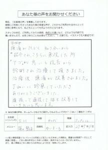 神奈川県川崎市在住の40代女性S・Mさん