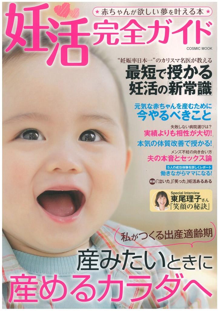 不妊・妊活治療専門院に掲載されました