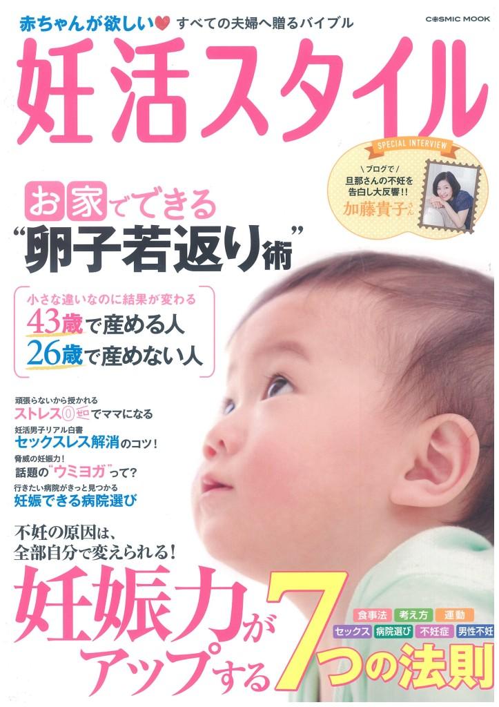 5月29日発売『妊活スタイル』表紙画像