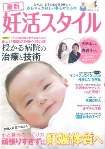 妊活スタイル表紙データ