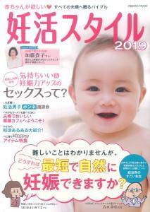 11.28『妊活スタイル』表紙データ