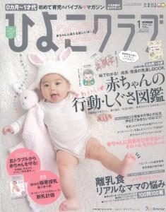 12.14_ひよこクラブ表紙