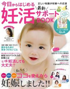 妊活サポートブックに掲載されました!