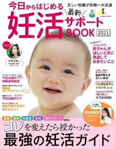 妊活サポートブック2021