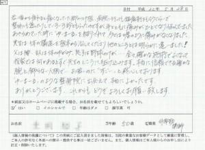 台東区在住の50代女性・・・M・Tさん